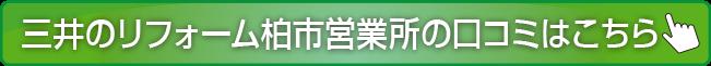 三井のリフォームの口コミ
