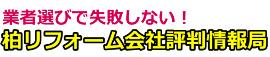 柏市リフォーム会社評判口コミ情報局【地域の優良業者が見つかるサイト】