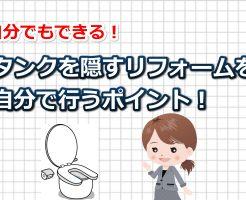 トイレのタンクを隠す