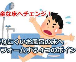 滑りにくいお風呂
