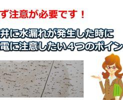 天井の水漏れ時には漏電に注意