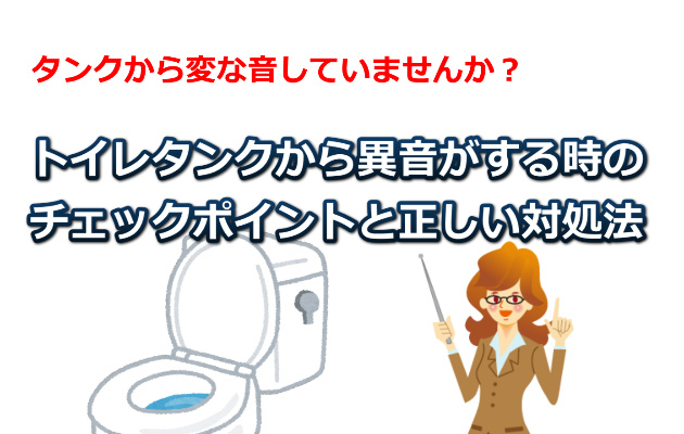 トイレタンクの異音
