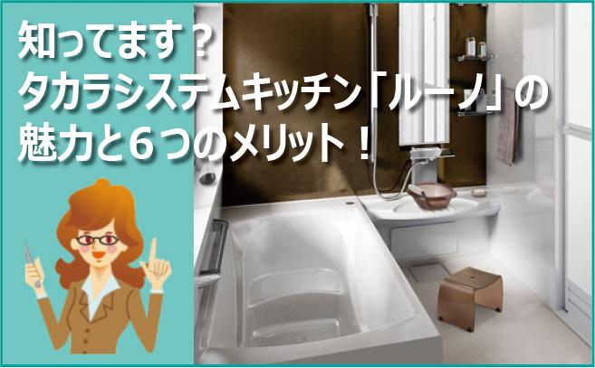 知ってます? タカラシステムキッチン「ルーノ」の 魅力と6つのメリット!