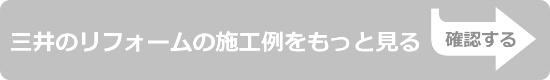三井のリフォームサイト
