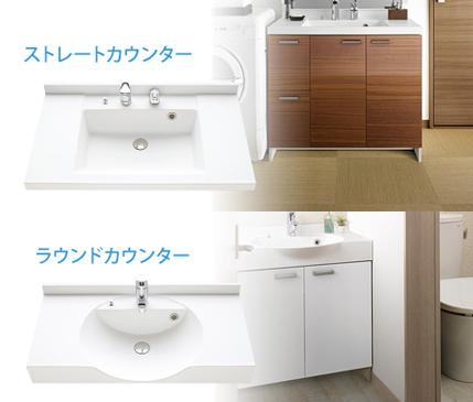 ソフィニアの洗面ボウルは「ラウンドカウンター」と「ストレートカウンター」から選べる!