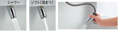 水栓金具はシャワータイプ
