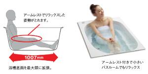 1200ロング浴槽