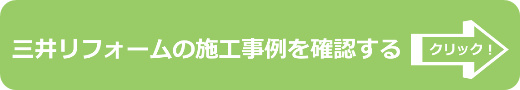 三井リフォームの事例